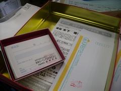 発送用封筒