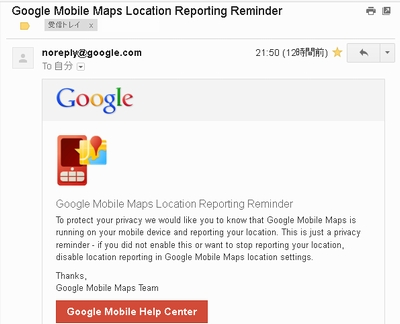 Google Mobile Maps Location Reporting Reminder