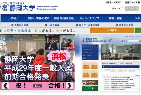静岡大学HP